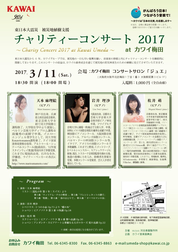 東日本大震災 被災地植樹支援 チャリティーコンサート 2017 at カワイ梅田