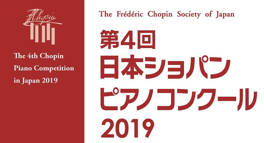 第4回日本ショパンピアノコンクール2019 第1次予選 1日目