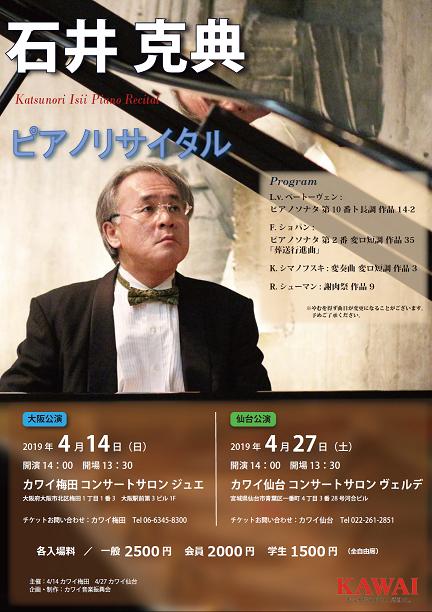石井克典ピアノリサイタル