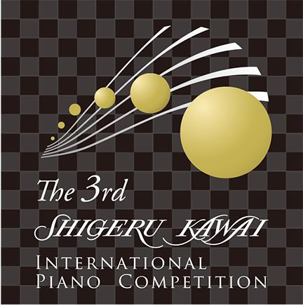 第3回 Shigeru Kawai 国際ピアノコンクール 1次予選 1日目