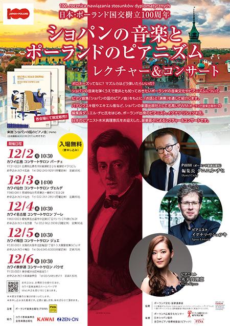 ショパンの音楽とポーランドのピアニズム レクチャー&コンサート ~梅田~