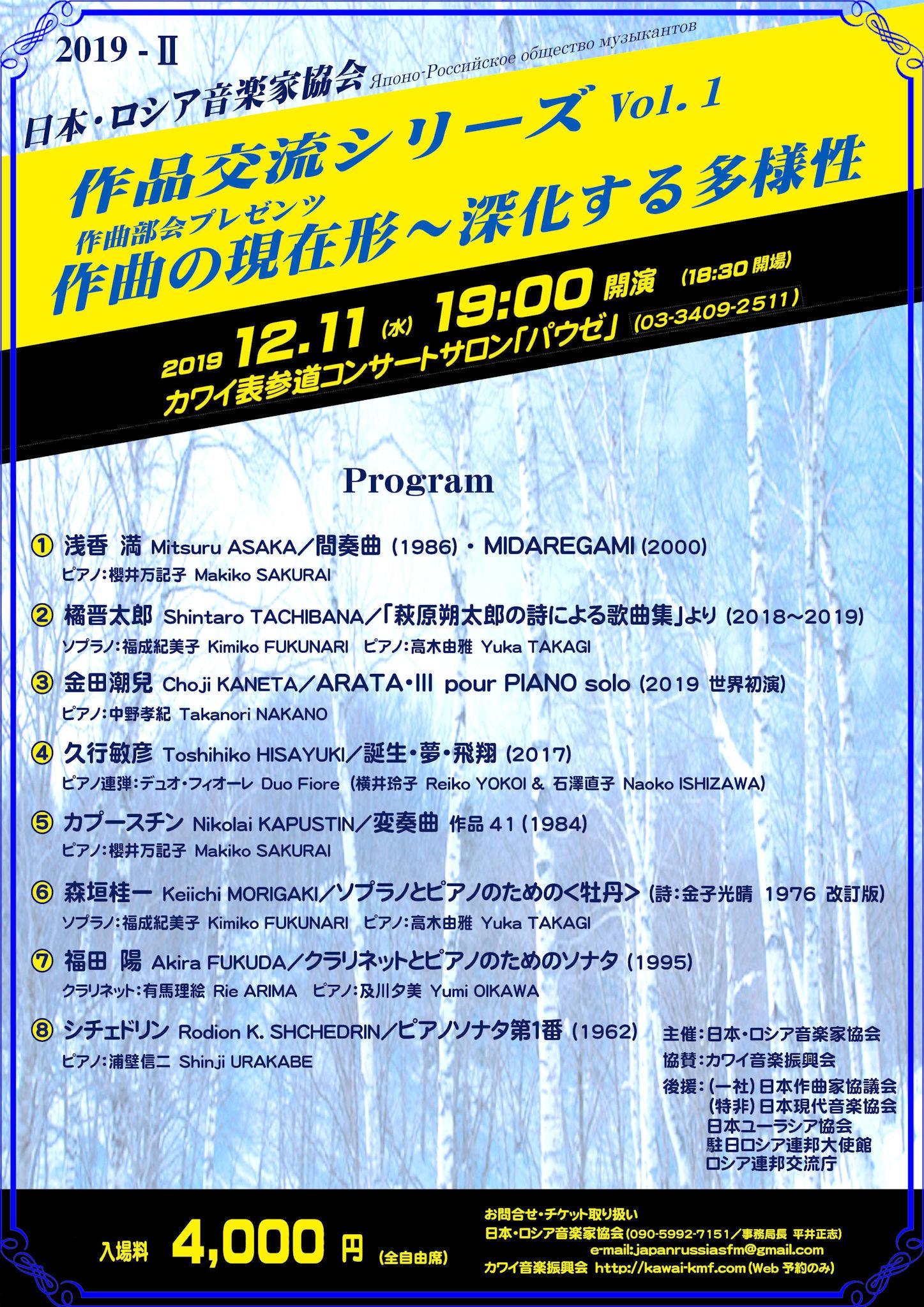 日本ロシア音楽家協会 作品交流シリーズVol.1 作曲部会プレゼンツ 『 作曲の現在形~深化する多様性』