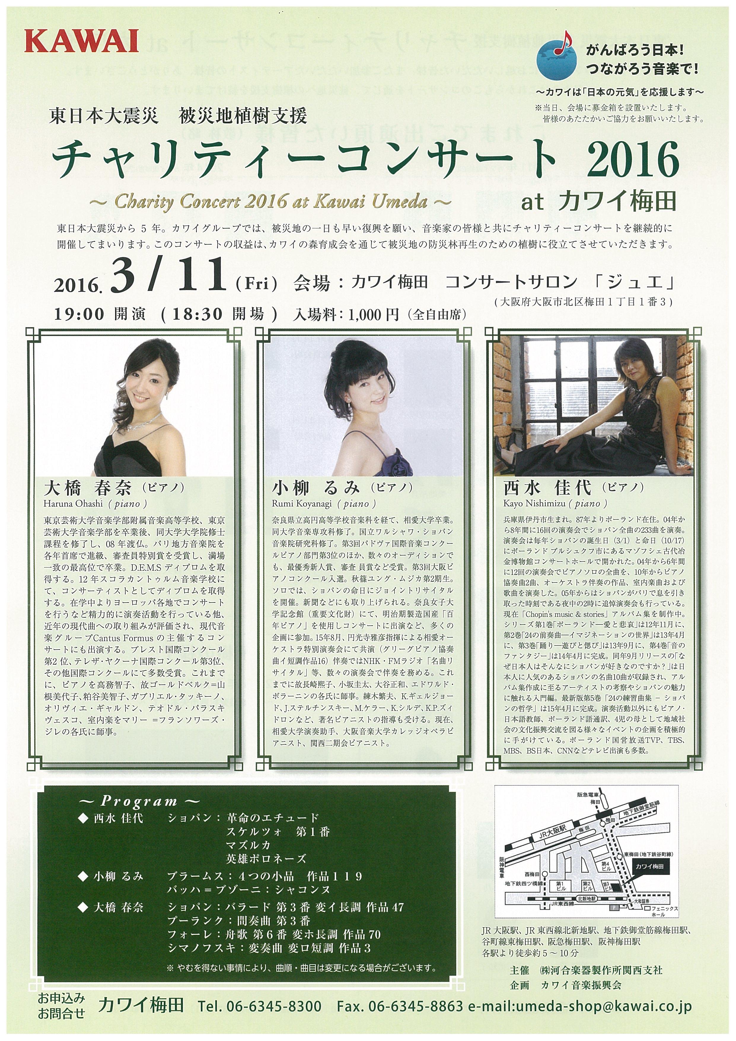 東日本大震災 被災地植樹支援 チャリティーコンサート 2016 at カワイ梅田