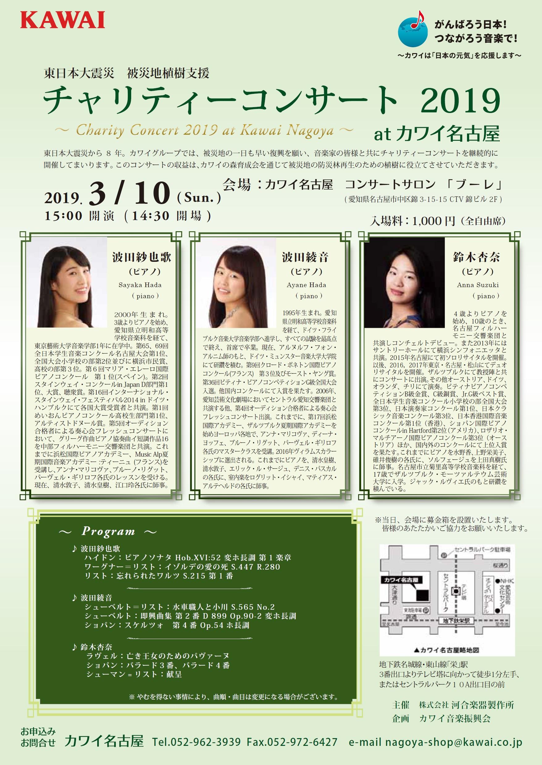 東日本大震災 被災地植樹支援 チャリティーコンサート2019 at カワイ名古屋