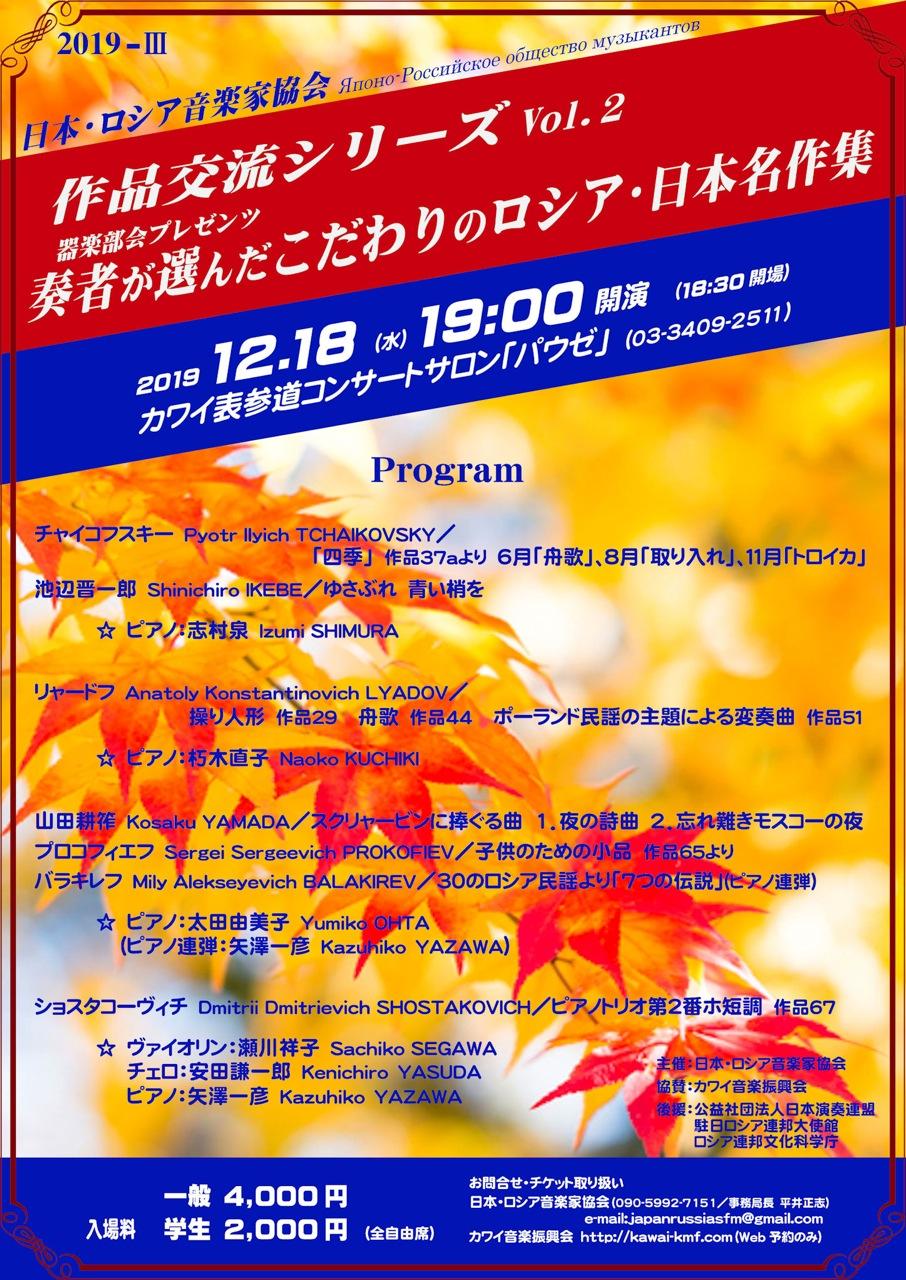 日本・ロシア音楽家協会 作品交流シリーズVol.2 器楽部会プレゼンツ 奏者が選んだ こだわりのロシア・日本名作集