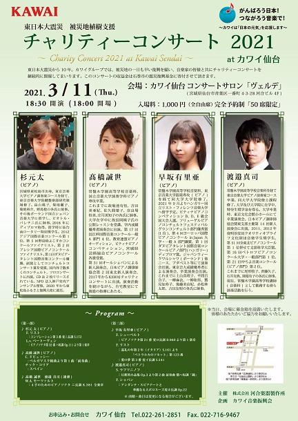 東日本大震災 被災地植樹支援 チャリティーコンサート2021 atカワイ仙台