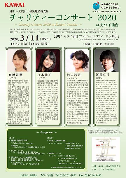 【公演中止】東日本大震災被災地支援 チャリティーコンサート2020 atカワイ仙台