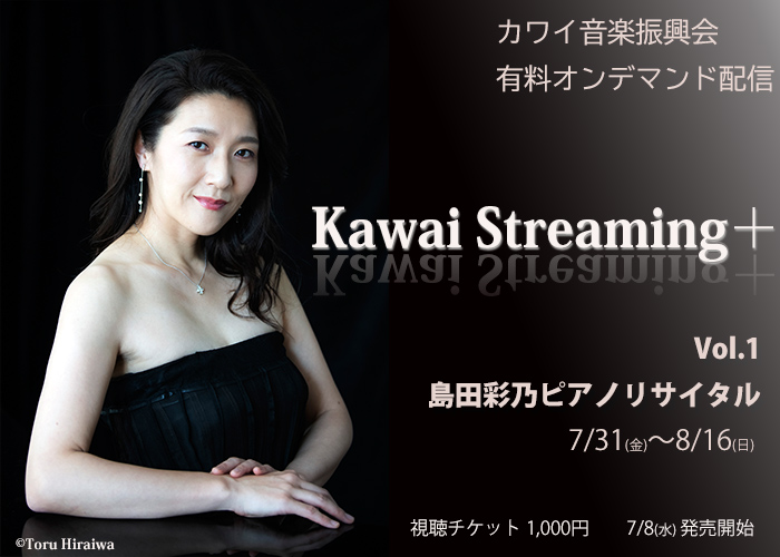 Kawai Streaming+ Vol.1