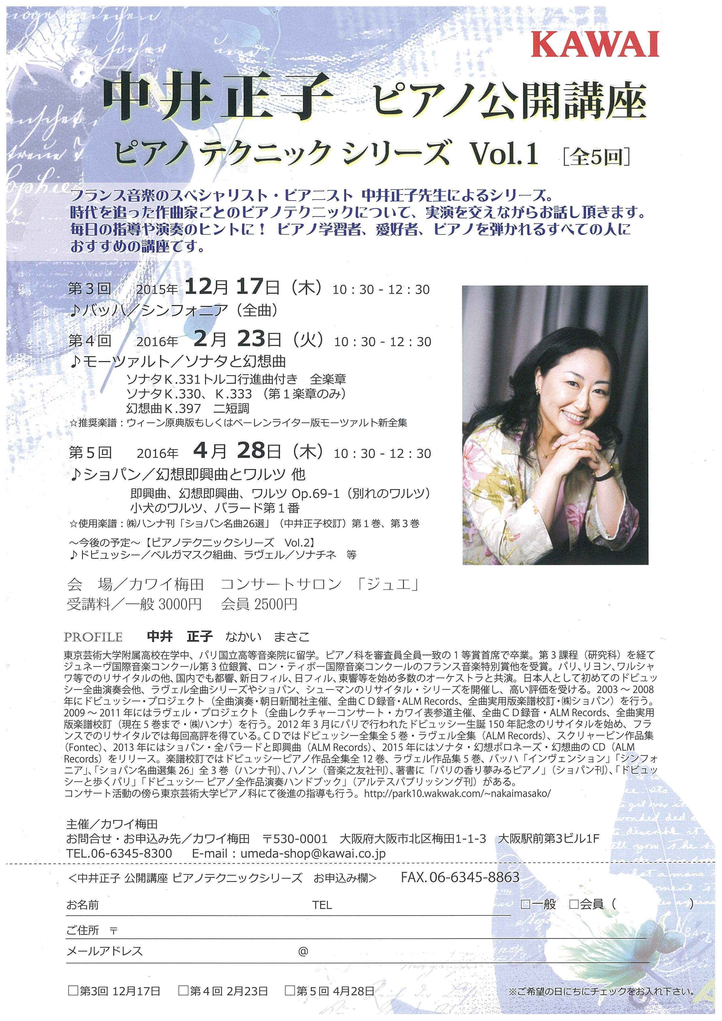 中井正子 ピアノ公開講座 ピアノテクニックシリーズ Vol.1
