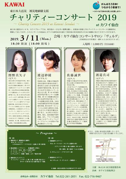 チャリティーコンサート2019 at カワイ仙台