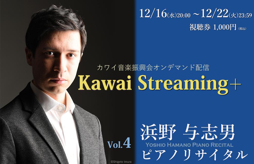 Kawai Streaming+ Vol.4 ~浜野与志男ピアノリサイタル~