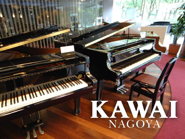 カワイ名古屋