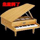 グランドピアノ(木目) 1112