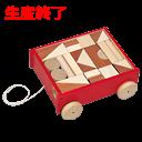 引き車つみきデラックス 4061
