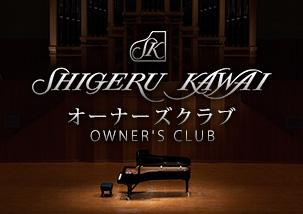 Shigeru Kawai オーナーズクラブ
