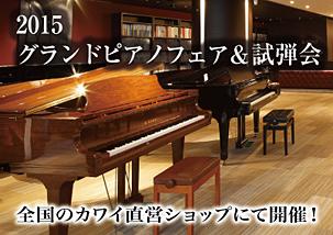 2015秋のグランドピアノフェア開催