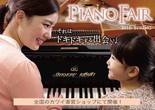 2016春のカワイピアノフェア