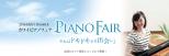 2016夏のカワイピアノフェア開催