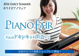 2016夏のカワイピアノフェア