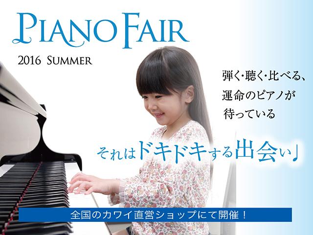 2016 夏のカワイピアノフェア開催