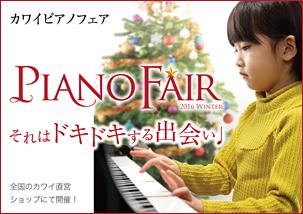 2016冬のカワイピアノフェア