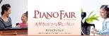 2017春のカワイピアノフェア開催