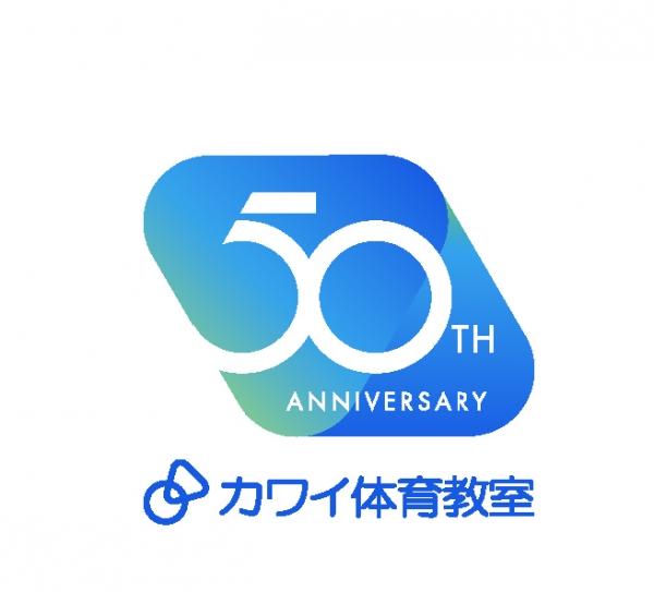 カワイ体育教室創設50周年記念ページ