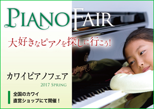 2017春のカワイピアノフェア