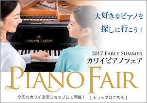 2017夏のカワイピアノフェア