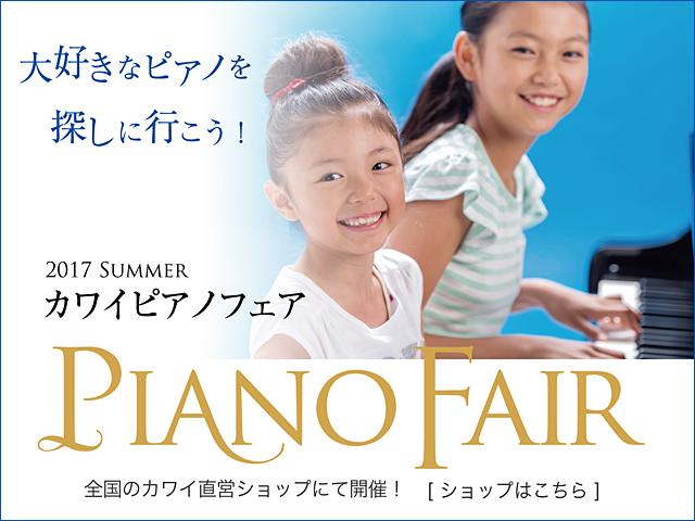 2017夏のカワイピアノフェア開催