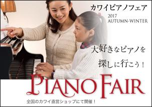 2017秋のカワイピアノフェア