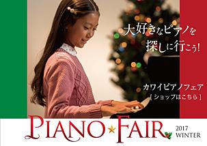 2017冬のカワイピアノフェア