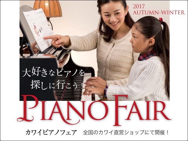 2017秋のカワイピアノフェア開催