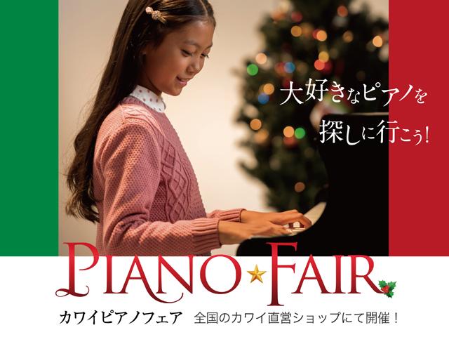 2017冬のカワイピアノフェア開催