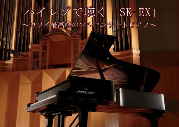 SK-EX音源無料ダウンロード(by e-onkyo music) ※外部サイト