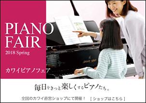 2018春のカワイピアノフェア