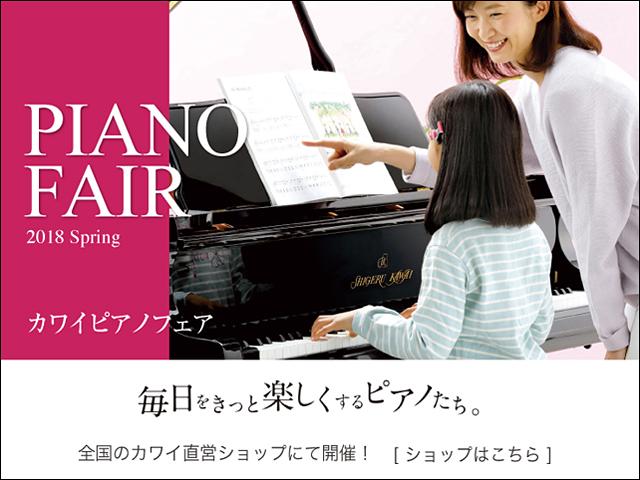 2018春のカワイピアノフェア開催
