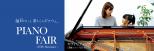 2018夏のカワイピアノフェア開催