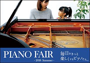 2018夏のカワイピアノフェア