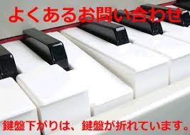 ミニピアノの修理、部品の購入について