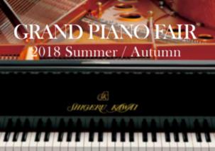 2018グランドピアノフェア