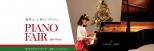 2018冬のカワイピアノフェア開催