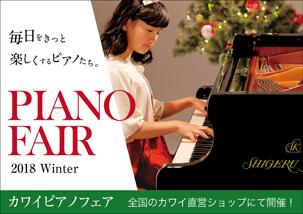 2018冬のカワイピアノフェア