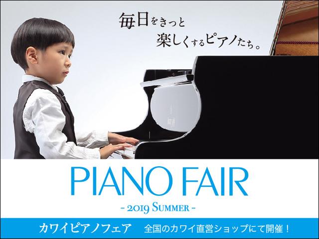 カワイピアノフェア 2019 SUMMER