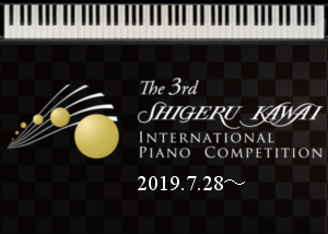 第3回ShigeruKawai国際ピアノコンクール