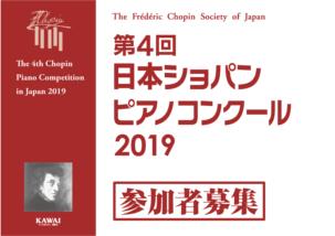 第4回日本ショパンピアノコンクール2019 出場者募集