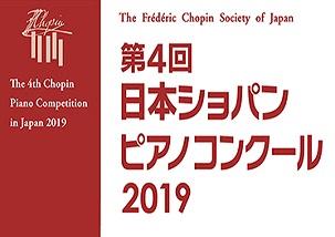 第4回日本ショパンピアノコンクール2019