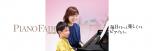 カワイピアノフェア 2020 SPRING