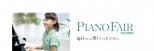 カワイピアノフェア 2020 SUMMER