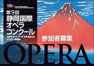第9回 静岡国際オペラコンクール 参加者募集